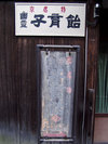 yurei-ame-3